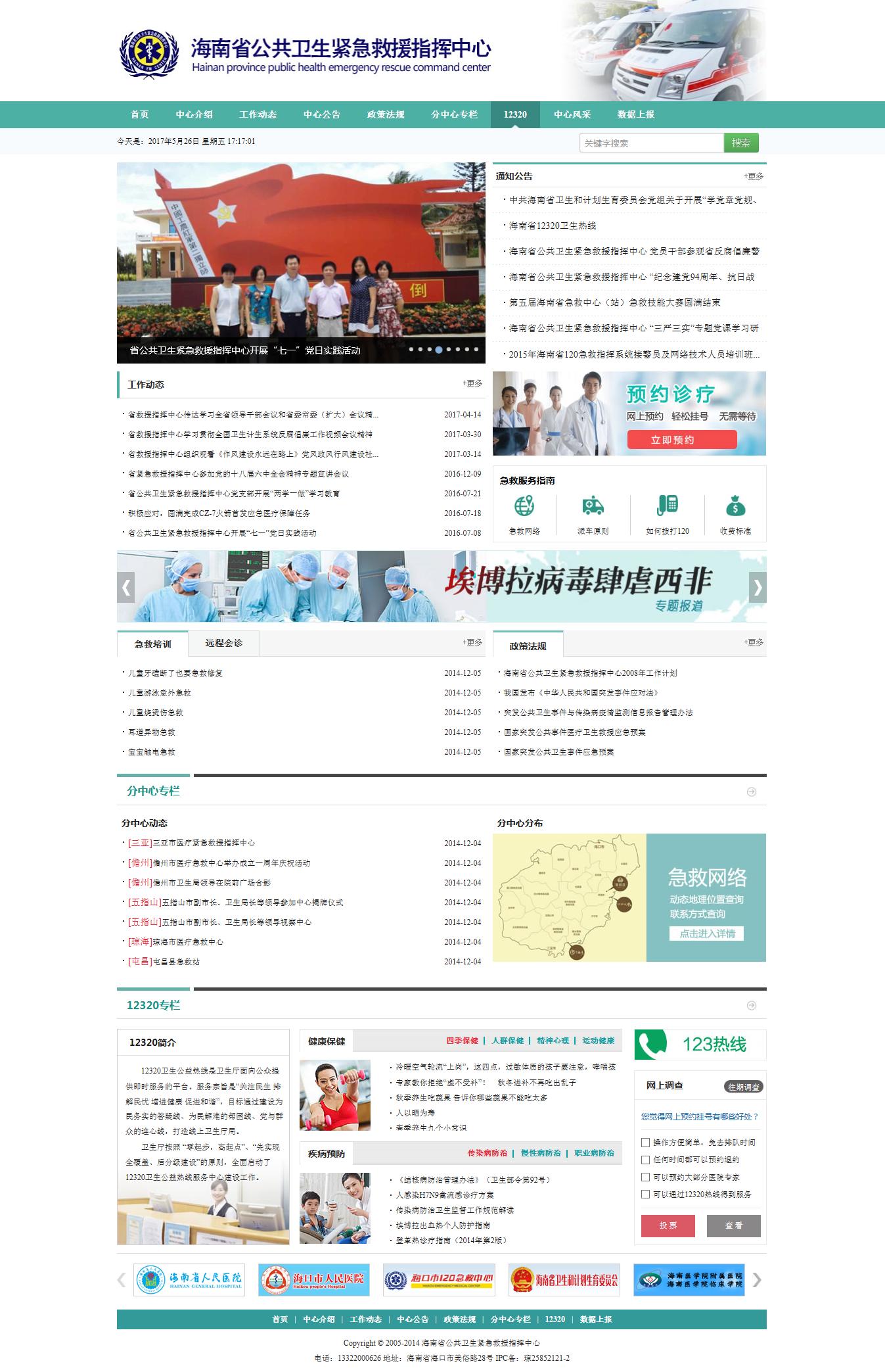 海南省公共卫生紧急救援指挥中心.png