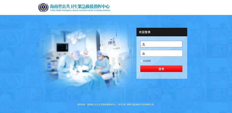 海南省公共卫生紧急指挥中心系统