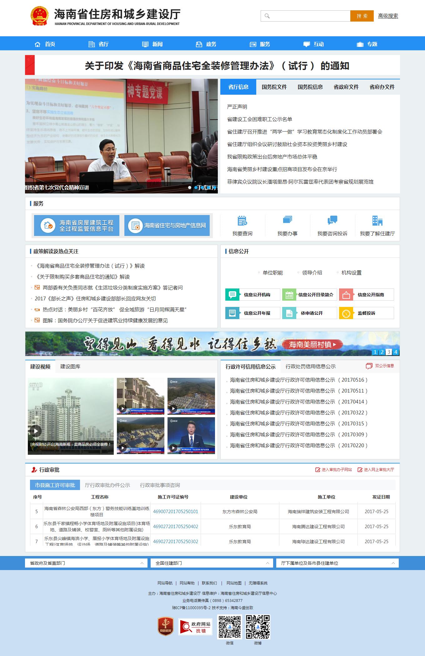 海南省住房和城乡建设厅.png