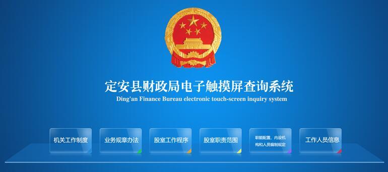 定安县财政局电子触摸屏查询系统